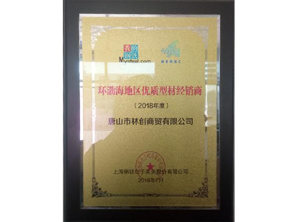 环渤海地区优质型材经销商