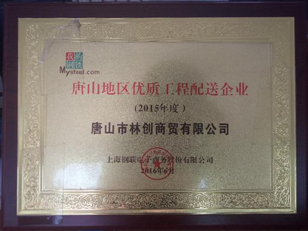 唐山地区优质工程配送企业